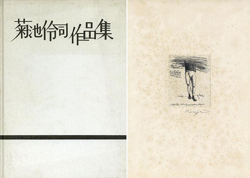 菊池伶司作品集/菊池貞雄