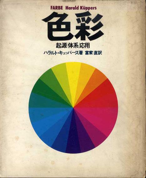 色彩 起源/体系/応用/ハラルト・キュッパース 富家直訳
