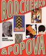 アレクサンドル・ロトチェンコ リュボーフィ・ポポーワ Rodchenko and Popova: Defining Constructivism/Christina Kiaer/Margarita Tupitsyn編のサムネール