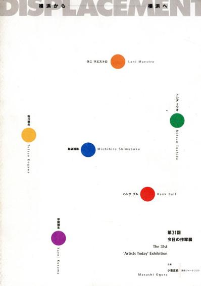 第31回今日の作家展 横浜から横浜へ/草間彌生/島袋道浩/ハンク・ブル他