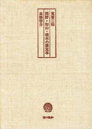 蒐書三昧 関野・初山・萌木の限定本 A版/高橋啓介