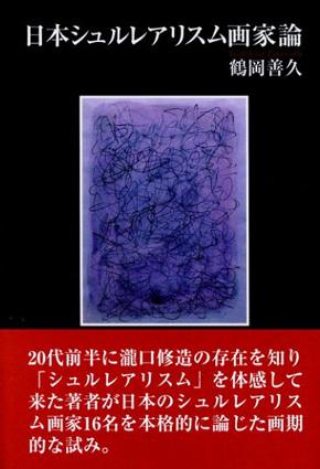 日本シュルレアリスム画家論/鶴岡善久