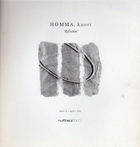 本間かおり展 リフレクション Reflection/Kaori Homma