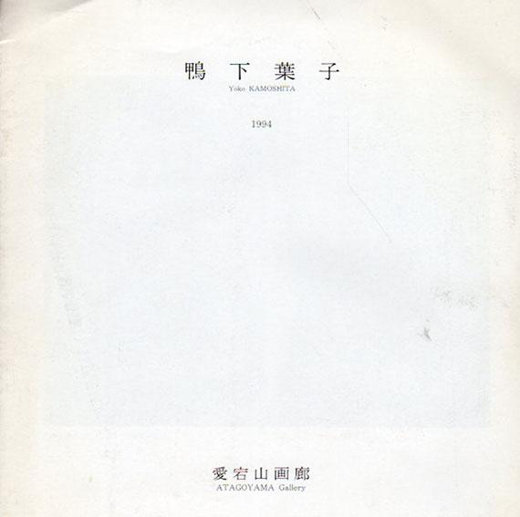 鴨下葉子展/Yoko Kamoshita