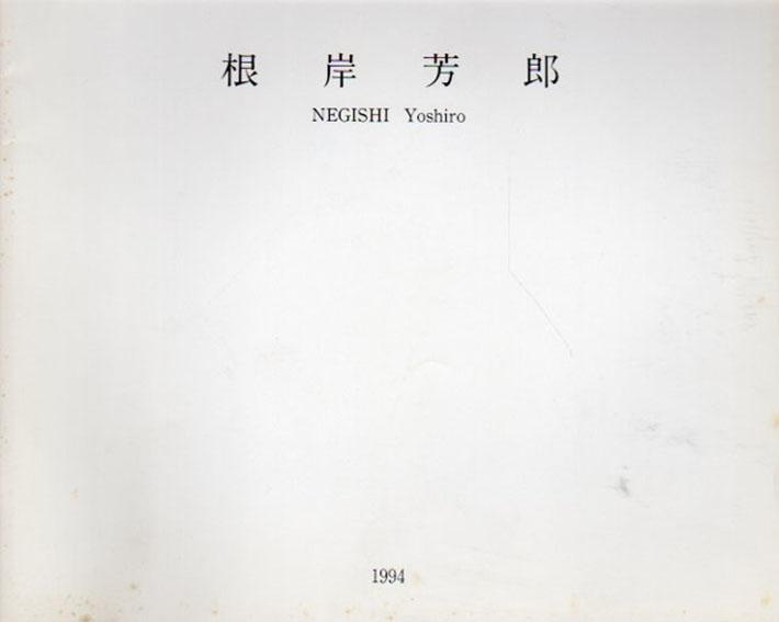 根岸芳郎展/Yoshiro Negishi