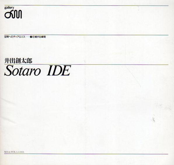 井出創太郎展 空間へのディアロゴス7 圧縮する瞬間/Sotaro Ide