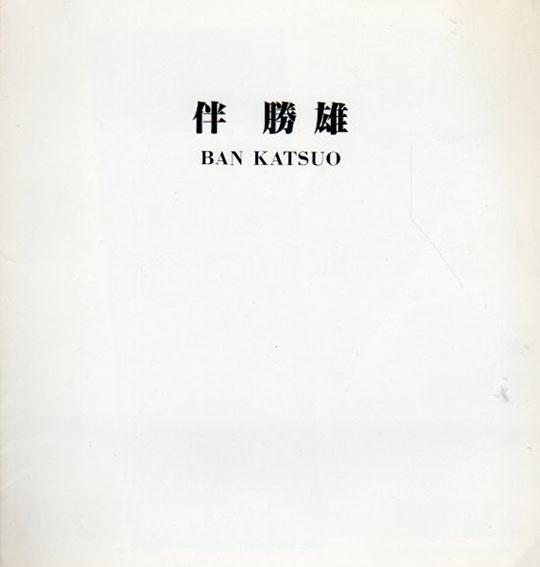 伴勝雄展/Katsuo Ban