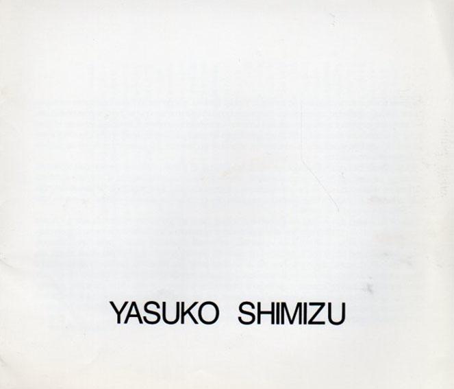 清水靖子 Yasuko Shimizu/