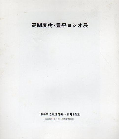 高間夏樹・豊平ヨシオ展/