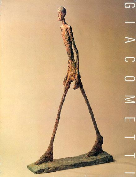 ジャコメッティ展/西武美術館