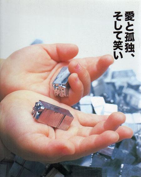 愛と孤独、そして笑い motアニュアル2005/東京現代美術館
