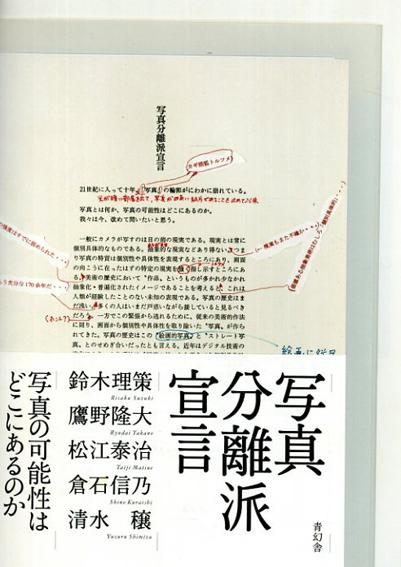 写真分離派宣言/鈴木理策/鷹野隆大/松江泰治/清水穣/倉石信乃