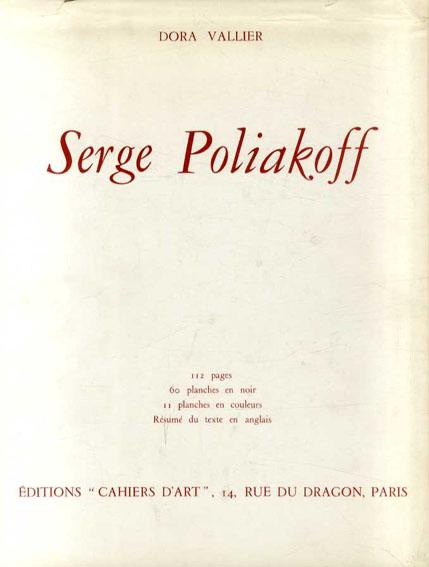 セルジュ・ポリアコフ Serge Poliakoff/