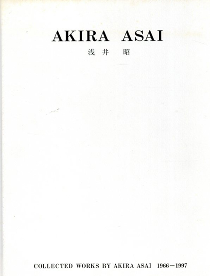 浅井昭 1966-1997/