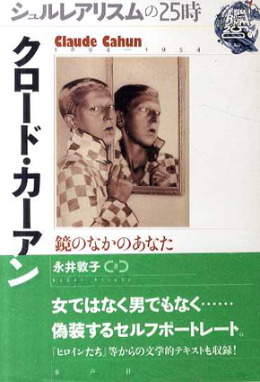 クロード・カーアン 鏡のなかのあなた シュルレアリスムの25時/永井敦子