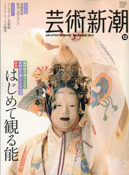 芸術新潮 2012.12 はじめて観る能/