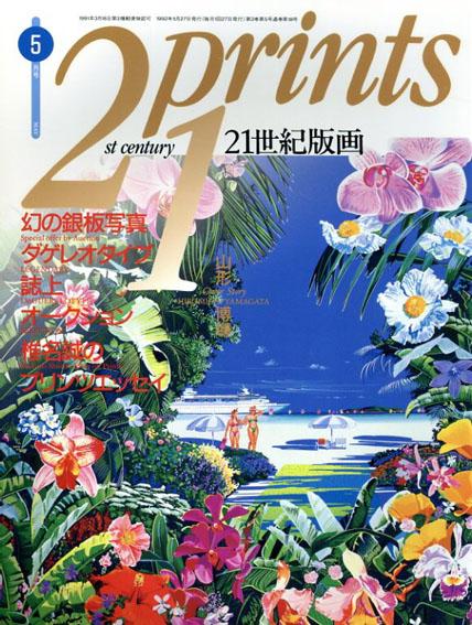 プリンツ21 1992.5 タゲレオタイプ誌上オークション/椎名誠/山形博導/