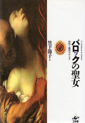バロックの聖女 聖性と魔性のゆらぎ/竹下節子