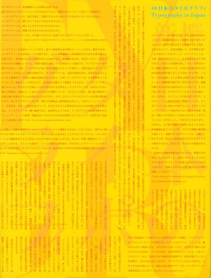 アイデア 新撰 日本のタイポグラフィ/アイデア編集部