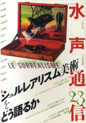 水声通信 2008.3/4 合併号 No.23 特集:シュルレアリスム美術をどう語るか/