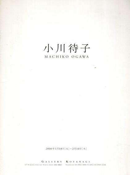 小川待子/李禹煥著