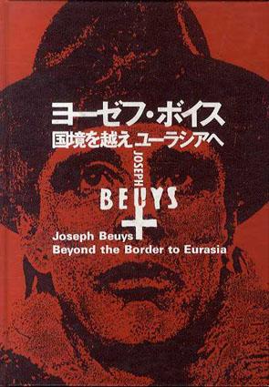 ヨーゼフ・ボイス 国境を超えユーラシアへ/ヨーゼフ・ボイス