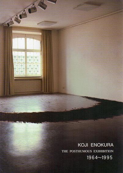 榎倉康二遺作展 1964-1995/