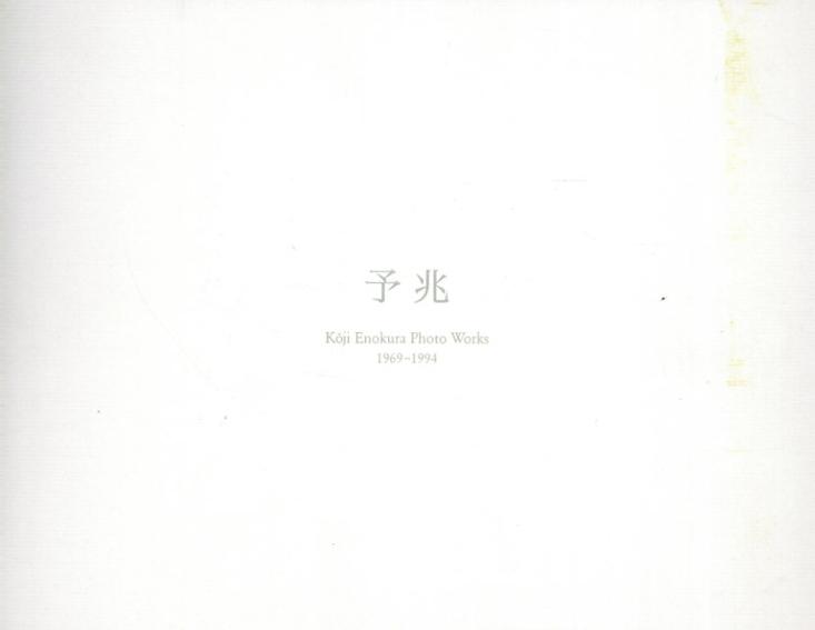 榎倉康二 予兆 Kōji Enokura Photo Works 1969-1994/大日方欣一 熊谷伊佐子 榎倉康二