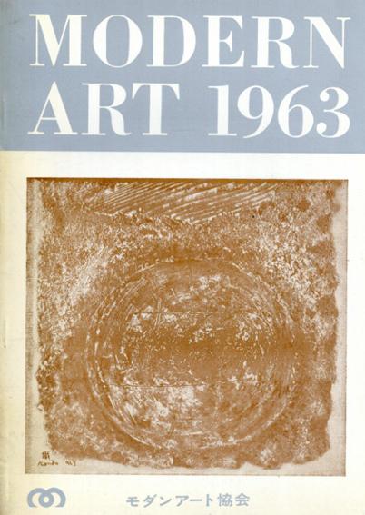 Modern Art 1963/モダンアート教会