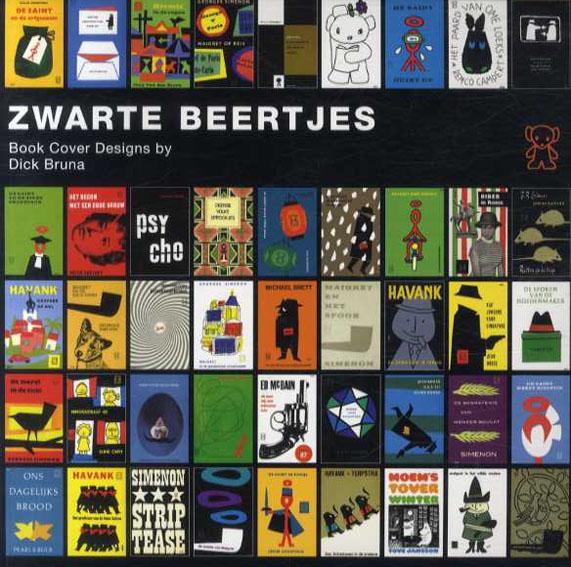 Zwarte Beertjes ブラック・ベア ディック・ブルーナ 装丁の仕事/Dick Bruna