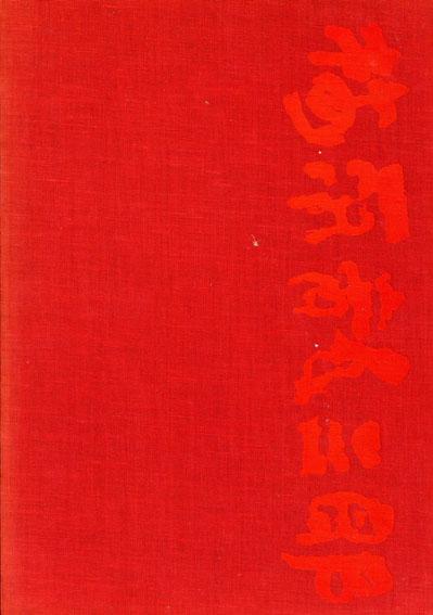 画集北京 梅原龍三郎 第三部/梅原龍三郎