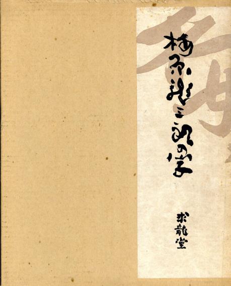 梅原龍三郎の字/