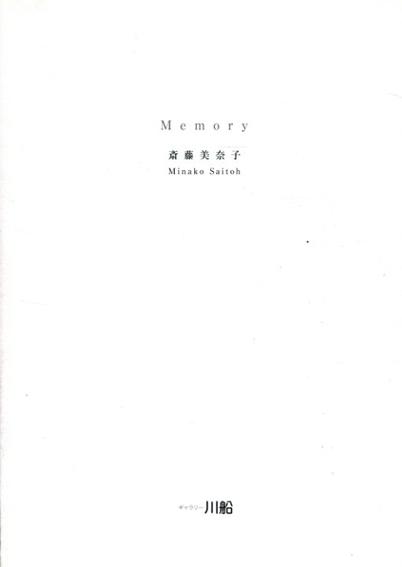 Memory 斎藤美奈子/
