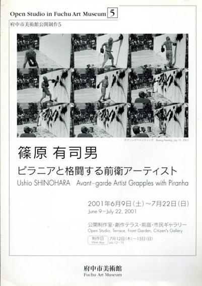 篠原有司男 ピラニアと格闘する前衛アーティスト/