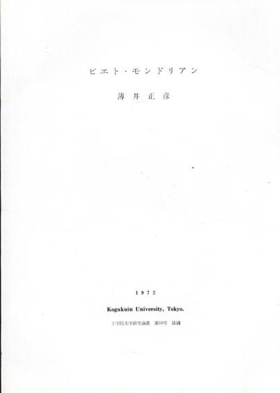 ピエト・モンドリアン 工学院大学研究論叢 第10号 抜刷/薄井正彦