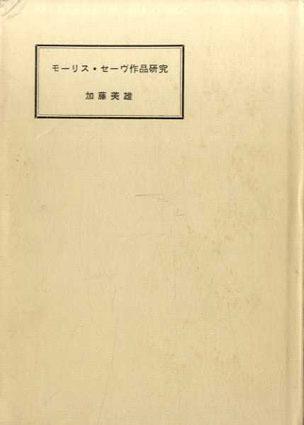 モーリス・セーヴ作品研究/加藤...