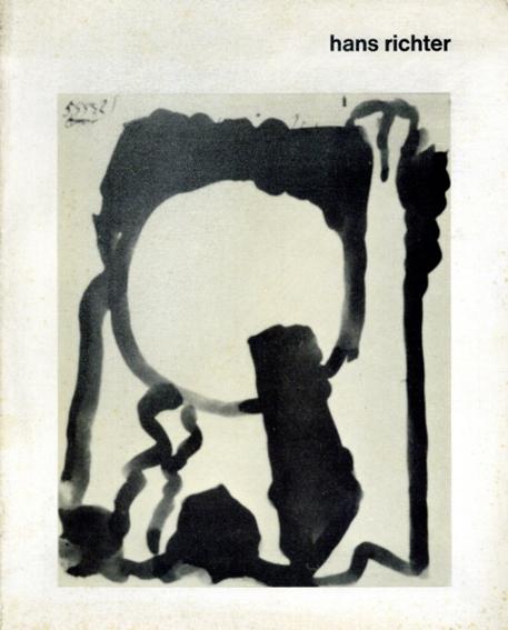 ハンス・リヒター Hans Richter/Hans Richter