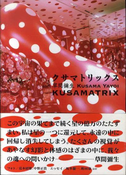 クサマトリックス/草間彌生
