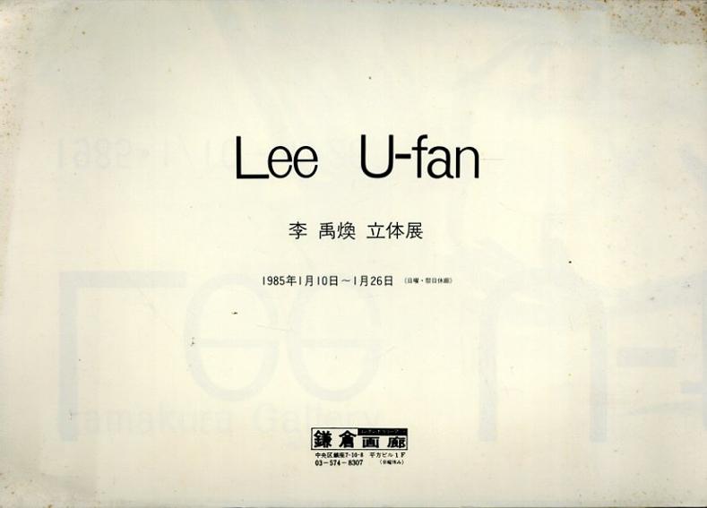 李禹煥 Lee U-Fan 立体展/