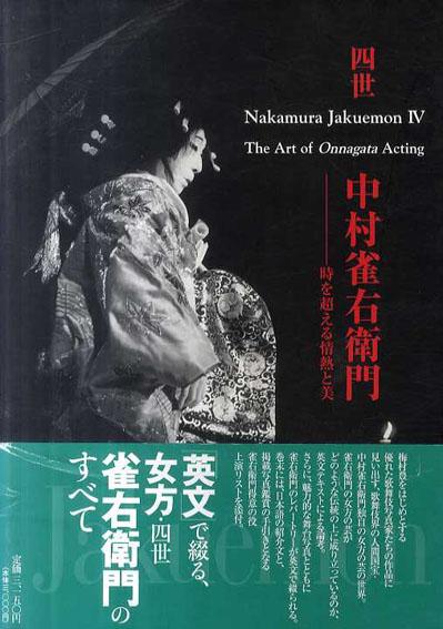 4世 中村雀右衛門 時を超える情熱と美 Nakamura Jakuemon Ⅳ The Art of Onnagata Acting/笹口玲