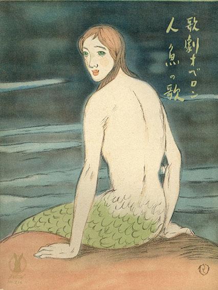 セノオ楽譜 No.214 人魚の歌/ウェーベル作曲 妹尾幸陽訳詩