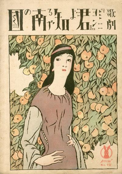 セノオ楽譜 No.19 君よ知るや南の国 歌劇ミニヨン/竹久夢二