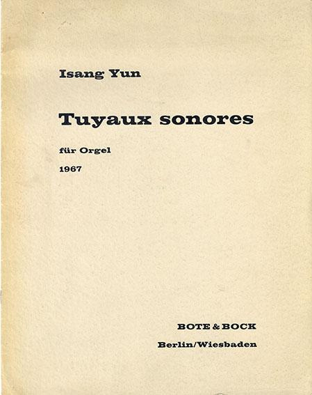 尹伊桑 Tuyaux sonores/Isang Yun