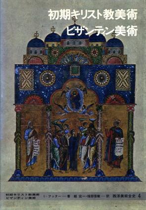 西洋美術全史4 初期キリスト教美術・ビザンティン美術/