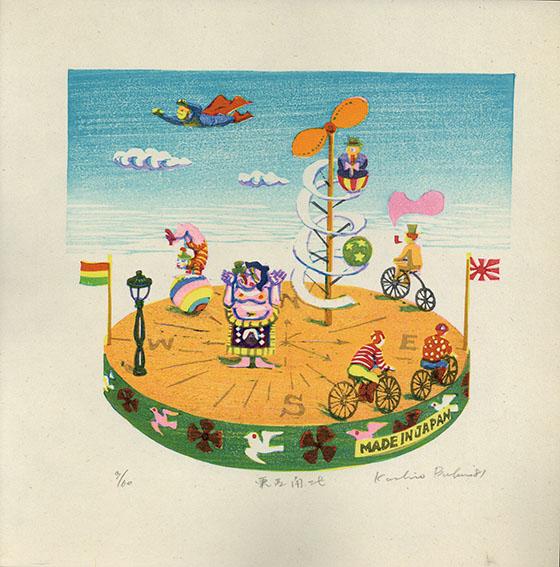 馬場檮男版画「東西南北」/Kashio Baba