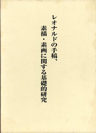 レオナルドの手稿、素描・素画に関する基礎的研究/裾分一弘