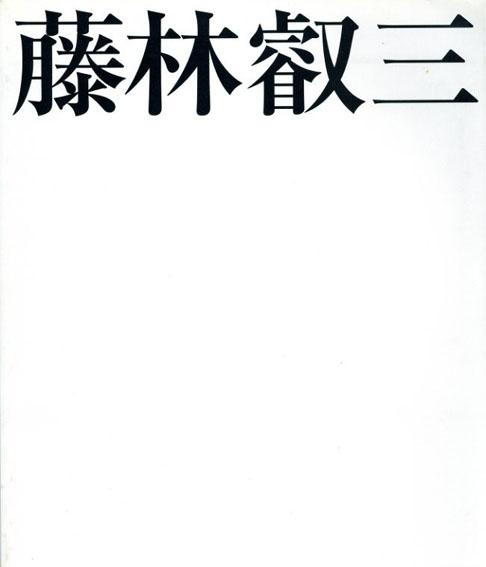 藤林叡三/