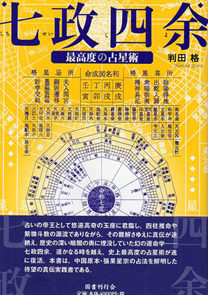 七政四余 最高度の占星術/判田格