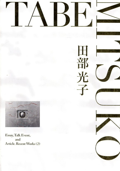 田部光子 Essay, Talk Event, Article. Recent Works 2/