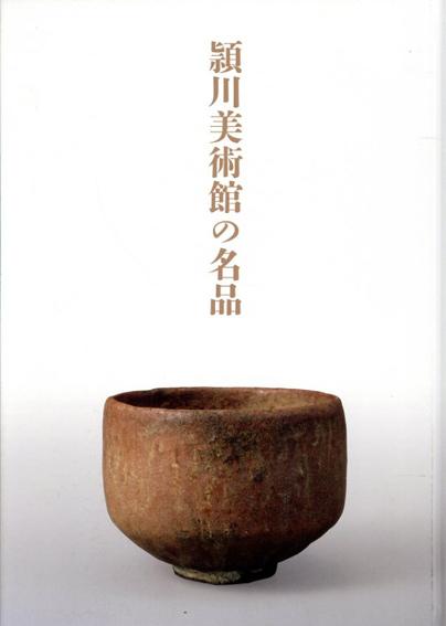 頴川美術館の名品/